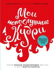Мэсси Л. - Мои непослушные кудри. Энциклопедия красоты для женщин с вьющимися волосами (комплект) обложка книги