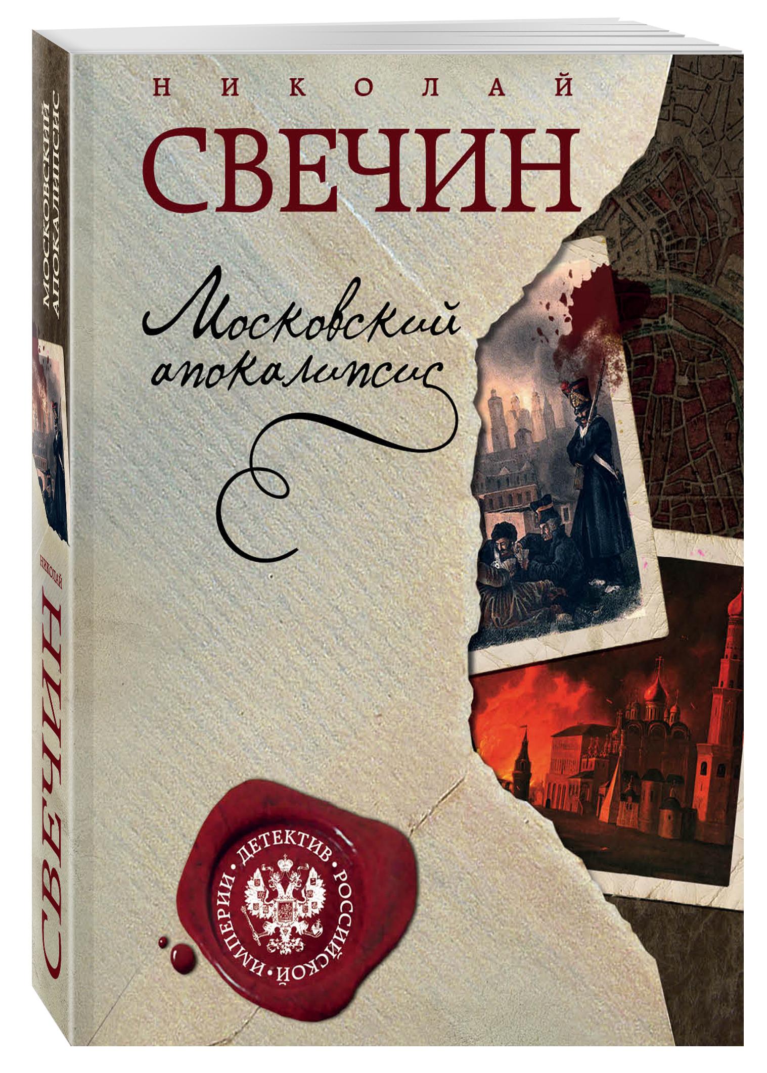 Свечин Н. Московский апокалипсис свечин н московский апокалипсис