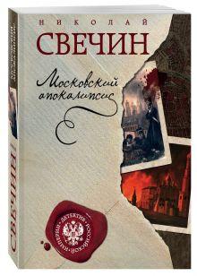 Свечин Н. - Московский апокалипсис обложка книги