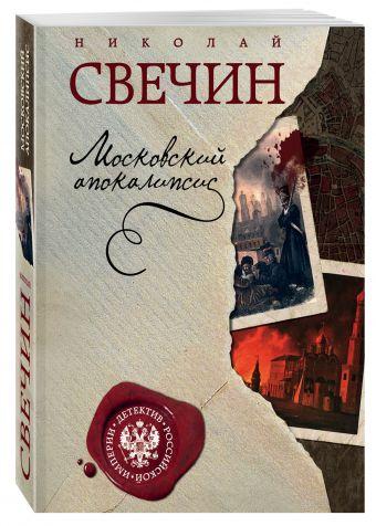 Московский апокалипсис Свечин Н.