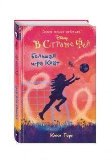 Торп К. - Большая игра Кейт обложка книги