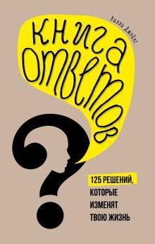 Книга ответов. 125 фактов, которые могут изменить вашу жизнь (комплект) обложка книги