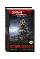 Литтл Б. - Возвращение' обложка книги