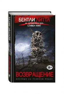Литтл Б. - Возвращение обложка книги