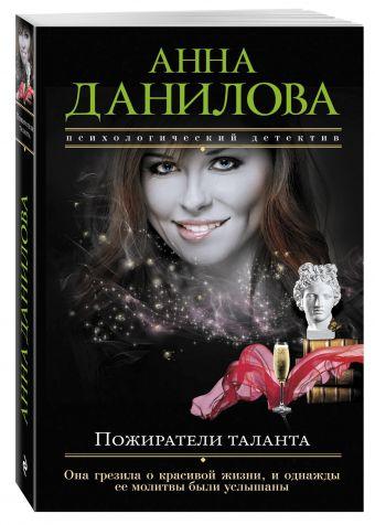 Пожиратели таланта Данилова А.В.