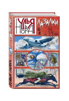 Нова У. - Лазалки обложка книги