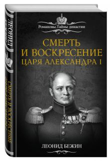 Бежин Л.Е. - Смерть и воскресение царя Александра I обложка книги
