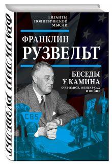 Рузвельт Ф. - Беседы у камина. О кризисе, олигархах и войне обложка книги