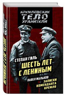 Гиль С.К., Мальков П.Д. - Записки коменданта Кремля. Шесть лет с Лениным обложка книги