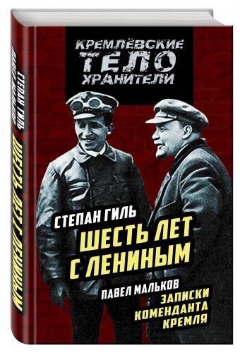 Записки коменданта Кремля. Шесть лет с Лениным Гиль С.К., Мальков П.Д.