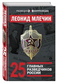 Млечин Л.М. - 25 главных разведчиков России обложка книги
