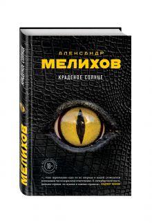 Мелихов А. - Краденое солнце обложка книги