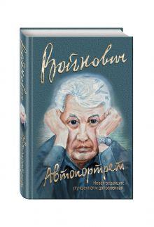 Войнович В.Н. - Автопортрет обложка книги