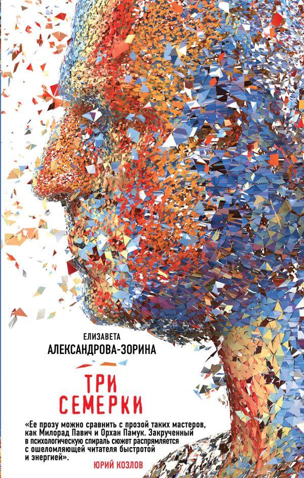 Три семерки Автор : Елизавета Александрова-Зорина