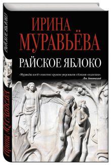 Муравьева И. - Райское яблоко обложка книги