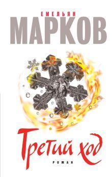 Марков Е.А. - Третий ход обложка книги