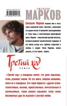 Обложка сзади Третий ход Емельян Марков