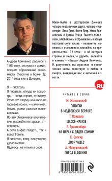 Обложка сзади Птица Андрей Хомченко