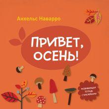 Наварро А. - Привет, осень! обложка книги