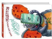 - Книга для записи рецептов. #Улыбайся! (а5) обложка книги