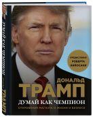 Трамп Д., Макивер М. - Думай как чемпион. Откровения магната о жизни и бизнесе (нов. оф)' обложка книги