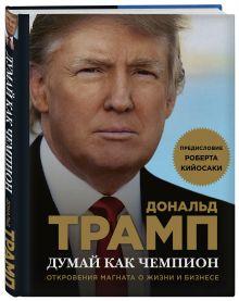 Трамп Д., Макивер М. - Думай как чемпион. Откровения магната о жизни и бизнесе (нов. оф) обложка книги