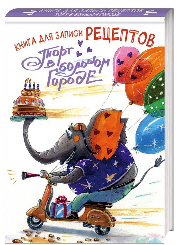 Книга для записи рецептов. Торт в большом городе (а5)