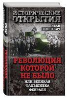 Солоневич И.Л. - Революция, которой не было, или Великая фальшивка февраля' обложка книги