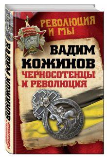 Кожинов В.В. - Черносотенцы и Революция обложка книги
