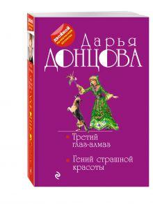 Донцова Д.А. - Третий глаз-алмаз. Гений страшной красоты обложка книги