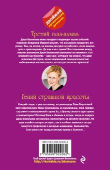 Обложка сзади Третий глаз-алмаз. Гений страшной красоты Дарья Донцова