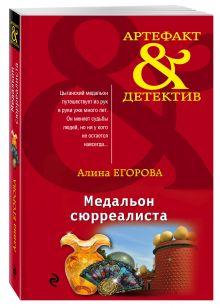 Егорова А. - Медальон сюрреалиста обложка книги