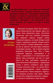 Обложка сзади Медальон сюрреалиста Алина Егорова