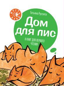 Руссита Т. - Дом для лис обложка книги