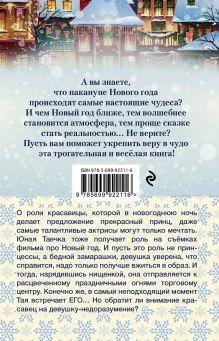 Обложка сзади Туфелька под ёлкой Ярослава Лазарева