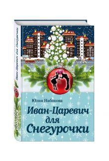 Набокова Ю.В. - Иван-Царевич для Снегурочки обложка книги