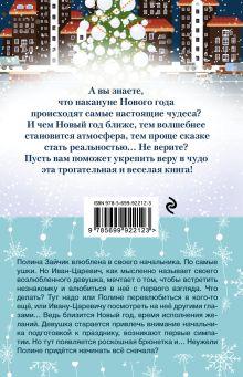 Обложка сзади Иван-Царевич для Снегурочки Юлия Набокова