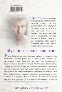 Обложка сзади Мужчина в окне напротив Олег Рой