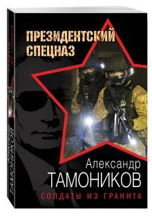 Солдаты из гранита обложка книги