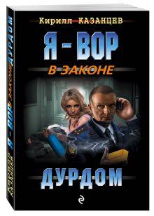 Казанцев К. - Дурдом обложка книги