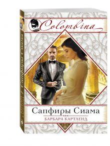 Картленд Б. - Сапфиры Сиама обложка книги