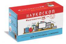 Левытченков П.А. - Наукоскоп. МатематикУМ обложка книги