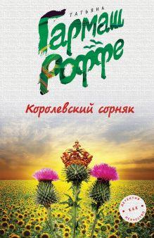 Гармаш-Роффе Т.В. - Королевский сорняк обложка книги