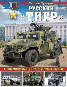 Обложка Русский «Тигр». Бронеавтомобиль для «вежливых людей» Сергей Суворов