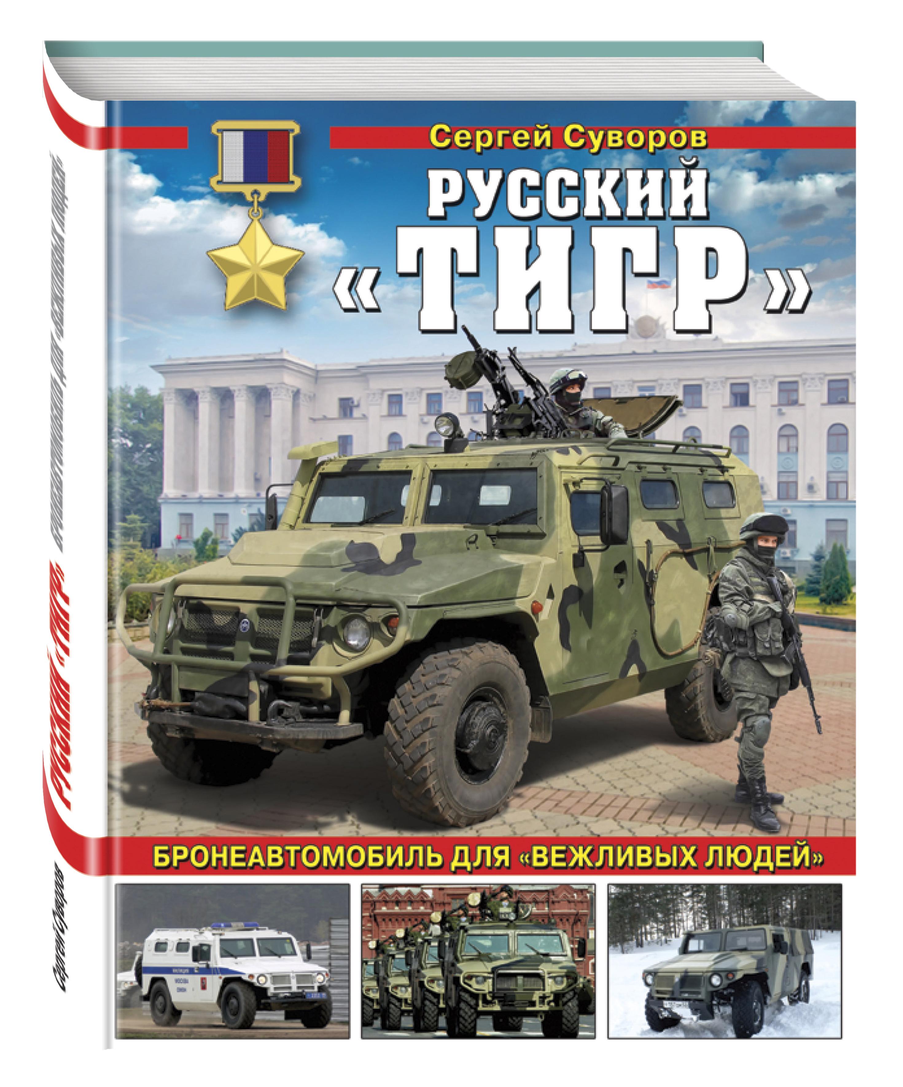 Русский «Тигр». Бронеавтомобиль для «вежливых людей» ( Суворов С.В.  )