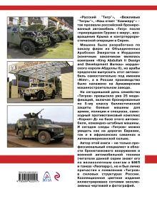 Обложка сзади Русский «Тигр». Бронеавтомобиль для «вежливых людей» Сергей Суворов
