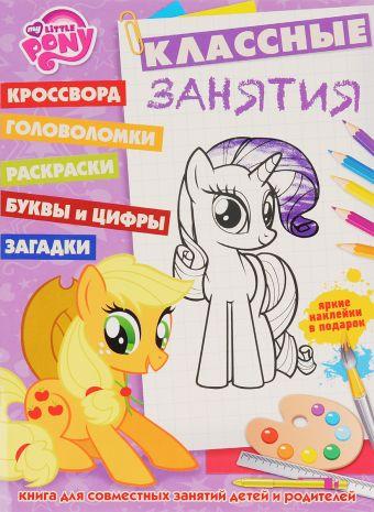Мой маленький пони. КЗ № 1608. Классные занятия.