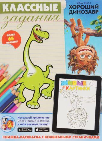 Хороший динозавр. Классные задания.