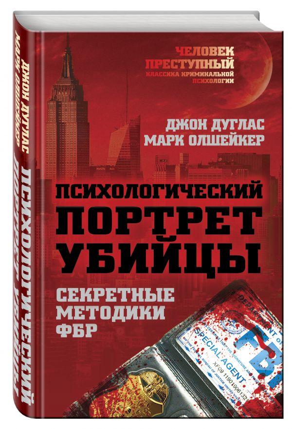 Психологический портрет убийцы. Методики ФБР Дуглас Дж., Олшейкер М.