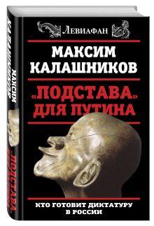 Калашников М. - «Подстава» для Путина. Кто готовит диктатуру в России обложка книги